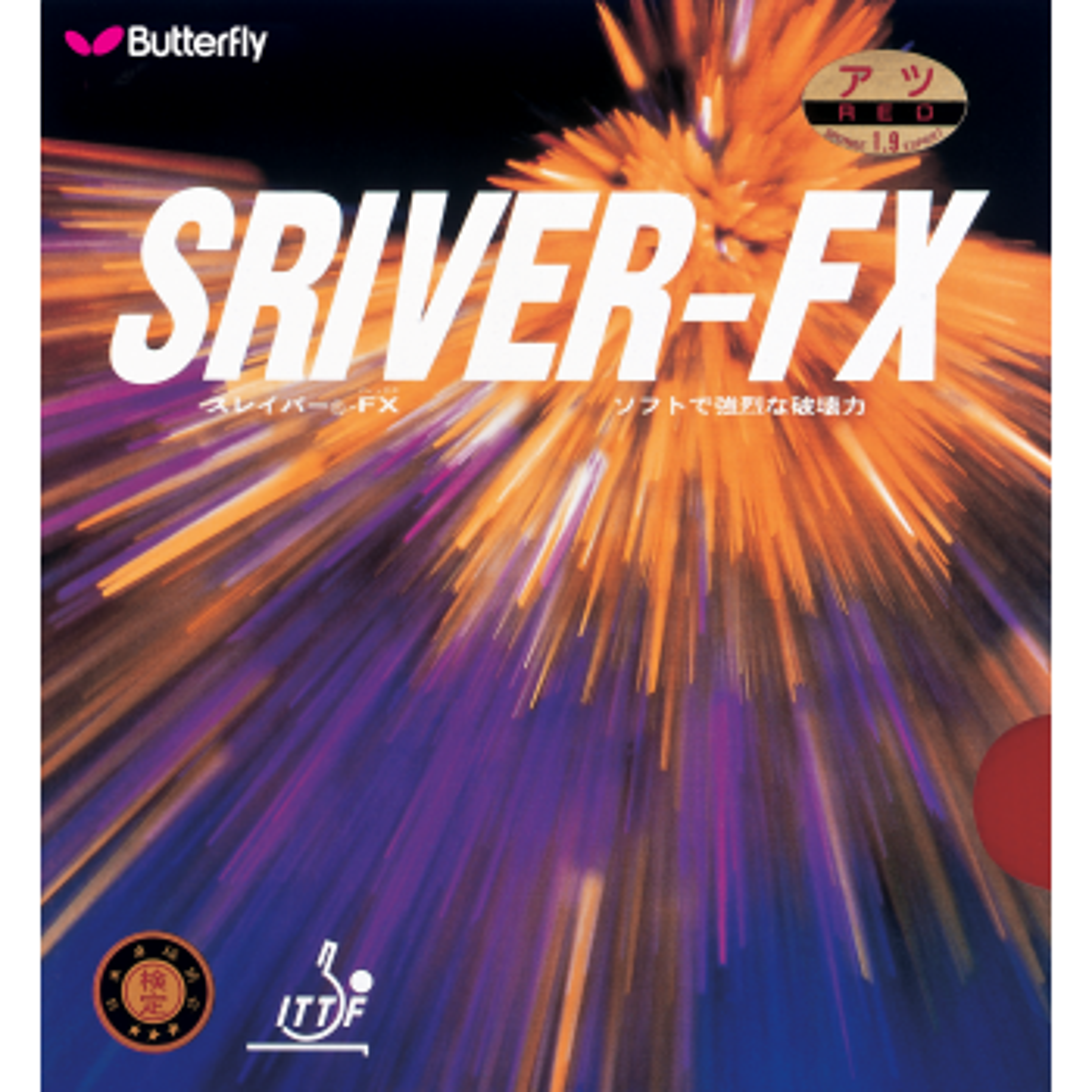 Sriver FX Rubber Sheet
